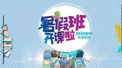 埃森教育埃森8月暑假班即将开课:开启英语绘本启