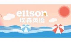 埃森教育埃森英语十月周末活动攻略详情,点击查