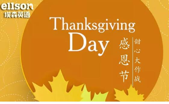 埃森教育埃森英语邀你体验经典西方节日—感恩节