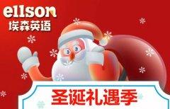 埃森教育这个圣诞,让埃森英语陪你遇见惊喜!