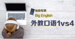 埃森教育埃森英语外教口语1VS4精品直播课开始招生