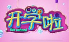 埃森教育新学期,跟着埃森英语提前进入学习状态