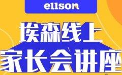 埃森教育想让孩子成学霸家长先来埃森英语听听课